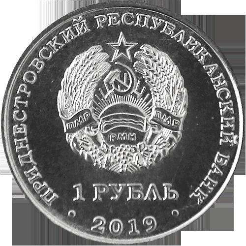 Фото В Приднестровье посв