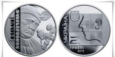 Фото Монету посвятят знам