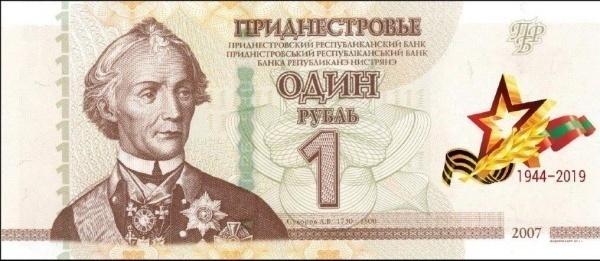 Фото Банкнота на военную