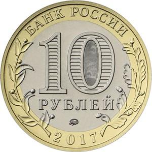 Фото Монета 10 рублей от