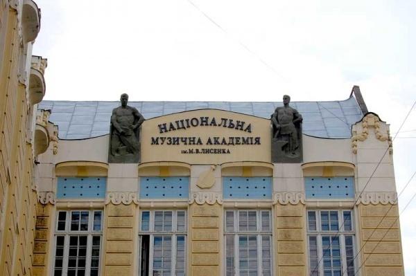 Фото Львовская музыкальна