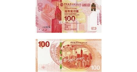 Фото Банк Китая (Гонконг)